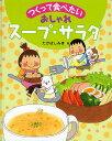 つくって食べたいおしゃれスープ・サラダ/たかはしみき【2500円以上送料無料】