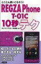 とことん使いこなそう!REGZA Phone T−01C 10秒テク/ヤシマノブユキ/中山智