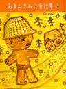 あまんきみこ童話集 1/あまんきみこ/渡辺洋二【合計3000円以上で送料無料】