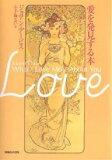愛を発見する本/ジョアン・デービス/小手鞠るい【後払いOK】【2500以上】