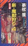 ノン・ノベル サイコダイバー・シリーズ 16【2500以上】新・魔獣狩り 4/夢枕獏【RCP】
