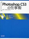 Photoshop CS3の仕事術/諌山研一【後払いOK】【2500以上】