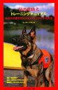 災害救助犬トレーニングマニュアル あなたの愛犬をレスキュードッグにする方法/スーザン・ブランダ/増田