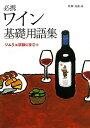 必携ワイン基礎用語集 ソムリエ試験に役立つ/遠藤誠【2500円以上送料無料】