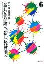 樂天商城 - 〈新しい作品論〉へ、〈新しい教材論〉へ 文学研究と国語教育研究の交差 6/田中実/須貝千里【2500円以上送料無料】