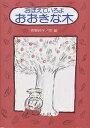 おぼえていろよおおきな木/佐野洋子【合計3000円以上で送料無料】