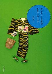 アンティーク着物スタイルブック/大野らふ【2500円以上送料無料】