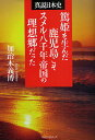 篤姫を生んだ鹿児島こそスメル八千年帝国の理想郷だった 真説日本史/加治木義博【2500円以上送料無料】