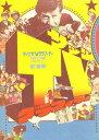 娛樂 - ザッツTVグラフィティ 外国テレビ映画35年のすべて【2500円以上送料無料】