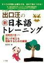 出口汪の新日本語トレーニング すべての学習に必要な力を、自分...