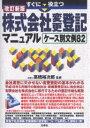 すぐに役立つ株式会社変更登記マニュアル ケース別文例82【3000円以上送料無料】