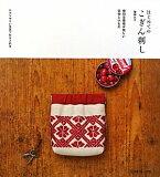 【2500以上】はじめてのこぎん刺し 幾何学模様が美しい袋物と小もの/鎌田久子