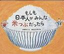 もしも日本人がみんな米つぶだったら/山口タオ/津川シンスケ【2500円以上送料無料】