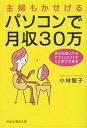 【2500円以上送料無料】主婦もかせげるパソコンで月収30万 ずぶの素人でもアフィリエイトでここまでできる/小林智子