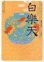 【店内全品5倍】白楽天 中国の古典/下定雅弘【3000円以上送料無料】