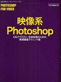 【最大500クーポン配布中!スーパーセール限定!】映像系Photoshop CGテクスチャ・合成映像のための画像編集テクニック集/ワークスコーポレーション別冊・書籍編集部【後払いOK】【2500以上】