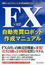 FX自動売買ロボット作成マニュアル 無料ツール「メタトレーダー4」で作る最強のFXトレードシステム/