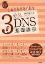 世界一わかりやすいネットワークの授業【2500円以上送料無料】3分間DNS基礎講座 Domain Name System/網野衛二