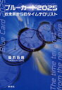 【100円クーポン配布中!】ブルーカード2025 近未来からのタイムテロリスト/烏丸五朗