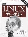 詳解Linuxカーネル/DanielP.Bovet/MarcoCesati/杉田由美子【2500円以上送料無料】