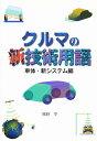 クルマの新技術用語 車体・新システム編/熊野学【2500円以上送料無料】
