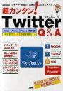 """超カンタン!Twitter Q&A """"ツイート""""投稿で、気楽にコミュニケート!/東京メディア研究会【RCP1209mara】"""