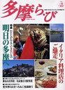 多摩ら・び No.14/けやき出版/旅行【合計3000円以上で送料無料】