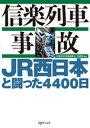 信楽列車事故 JR西日本と闘った4400日/信楽列車事故遺族会・弁護団【後払いOK】【2500円以上