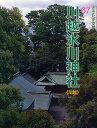 川越氷川神社 川越/山野清二郎【2500円以上送料無料】