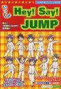 いつも☆Hey!Say!JUMP まるごと1冊!『JUMP』情報&エピソード満載☆独占!『素顔のJUMP』に超密着!! 『JUMP』超〔12〕エピソードBOOK/スタッフJUMP【2500円以上送料無料】