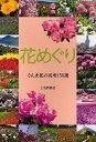 花めぐり ぐんま花の名所150選/旅行【合計3000円以上で送料無料】
