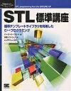 STL標準講座 標準テンプレートライブラリを利用したC++プログラミング/ハーバート・シルト/多摩ソフトウェア【合計3000円以上で送料無料】