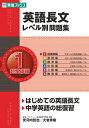 英語長文レベル別問題集 1/安河内哲也/大岩秀樹【2500円以上送料無料】