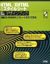 【2500円以上送料無料】HTML/XHTML&スタイルシートデザインブック 付属CD−ROMのテンプレートですぐできる/エビスコム【RCP】