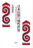 从日本民族的感性世界考古学向文化分析学/竹冈俊树【RCPsuper1206】[日本民族の感性世界 考古学から文化分析学へ/竹岡俊樹【RCPsuper1206】]
