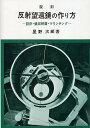 反射望遠鏡の作り方 設計・鏡面研磨・マウンチング 復刻/星野次郎