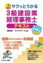 サクッとうかる3級建設業経理事務士テキスト 7days/ネットスクール【2500円以上送料無料】
