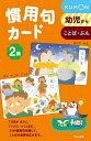 慣用句カード 2 新装版/子供/絵本【合計3000円以上で送料無料】