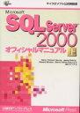 Microsoft SQL Server 2000オフィシャルマニュアル 上/MarciFrohockGarcia/クイック【2500円以上送料無料】
