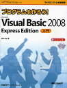 プログラムを作ろう!Microsoft Visual Basic 2008 Express Edition入門/池谷京子【2500円以上送料無料】