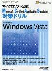 Microsoft Certified Application Specialist対策ドリルMicrosoft Windows Vista マイクロソフト公式/ジャムハウス【2500円以上送料無料】
