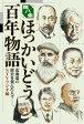 ほっかいどう百年物語 北海道の歴史を刻んだ人々−。 第8集/STVラジオ【2500円以上送料無料】