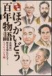 ほっかいどう百年物語 10/STVラジオ【2500円以上送料無料】