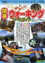 関東楽しく歩こう!ウォーキングコースガイド/重信秀年【2500円以上送料無料】