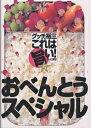 【2500円以上送料無料】グッチ裕三のこれは旨い! 5/テレビ東京