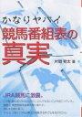かなりヤバイ競馬番組表の真実/片岡勁太【2500円以上送料無料】