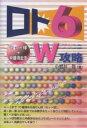 【2500円以上送料無料】ロト6セット球+枠番消去法W攻略/小岩井弥
