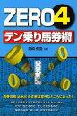 ZERO4テン乗り馬券術/尾崎健吾【2500円以上送料無料】