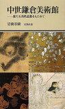 寻求有隔壁新书67中世纪镰仓美术馆新的美的意义[有隣新書 67中世鎌倉美術館 新たな美的意義をもとめて]