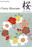 Japan Postcard Books樱花 Cherry Blossoms/谷本一郎[桜 Cherry Blossoms/谷本一郎 【後払いOK】【2500以上】]